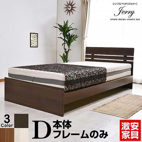 ダブルベッド ジェリー1-GKA フレームのみ アウトレット ローベッド ローベット ロー ダブル ダブルベット ベッド ベット 木製ベッド すのこベッド スノコベッド すのこベット