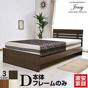 【ベッドフェア】ダブルベッド ジェリー1-GKA フレームのみ アウトレット ローベッド ローベット ロー ダブル ダブルベット ベッド ベット 木製ベッド すのこベッド スノコベッド すのこベッ