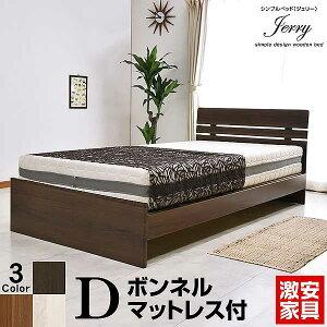 【ベッドフェア】ダブルベッド ジェリー1-GKA ボンネルコイルマットレス付き アウトレット ローベッド ローベット ロー ダブル ダブルベット ベッド ベット 木製ベッド すのこベッド スノコ