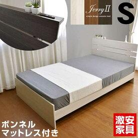 シングルベッド ジェリー2(宮棚・コンセント付き)-GKA ボンネルコイルマットレス付き ロータイプ アウトレット|マットレス付き マット付き シングル ベッド ベット すのこベッド すのこ シングルベットマットレス付き