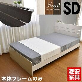 セミダブルベッド ジェリー2(宮棚・コンセント付き)-GKA フレームのみ アウトレット ローベッド ローベット ロー セミダブルベット ベッド ベット 木製ベッド すのこベッド スノコベッド すのこベット
