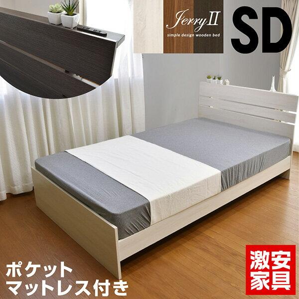 セミダブルベッド ジェリー2(宮棚・コンセント付き)-GKA ポケットコイルマットレス付き アウトレット ローベッド ロー セミダブル セミダブルベット ベッド ベット 木製ベッド すのこベッド スノコベッド