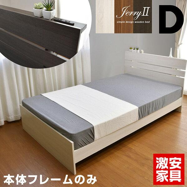 ダブルベッド ジェリー2(宮棚・コンセント付き)-GKA フレームのみ アウトレット ローベッド ロー ダブル ダブルベット ベッド ベット 木製ベッド すのこベッド スノコベッド すのこベット