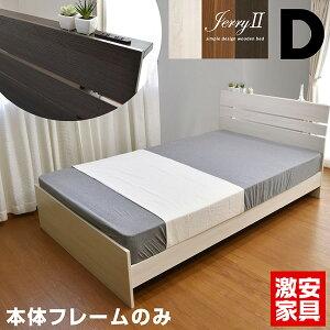 【ベッドフェア】ダブルベッド ジェリー2(宮棚・コンセント付き)-GKA フレームのみ アウトレット ローベッド ロー ダブル ダブルベット ベッド ベット 木製ベッド すのこベッド スノコベッド