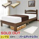 シングル ベッド 超激安ベッド(HRO159)-GKA( パームマット 付) シングル ベッド マットレス マット 付き コンパクト …