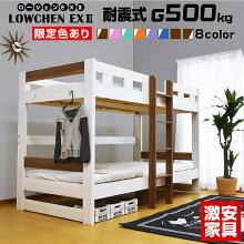 二段ベッド2段ベッドロータイプローシェンEX2-GKA(本体のみ)エコ塗装木製ベッド子供用ベッド子供すのこベッド天然木コンパクト大人用二段ベット2段ベットおしゃれホワイト白コンパクトスノコベッド|ローベッドロータイプ子供部屋