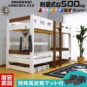 三つ折りマットレス2枚付 【耐荷重500kg】2段ベッド 二段ベッド ロータイプ ローシェンEX2-GKA 木製ベッド 子供用ベッ…