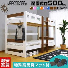 三つ折りマットレス2枚付 耐荷重 500kg 2段ベッド 二段ベッド ロータイプ 木製ベッド 子供用ベッド 子供 すのこベッド 天然木 コンパクト 大人用 二段ベット 2段ベット おしゃれ 本体 コンパクト スノコベッド キッズベッド