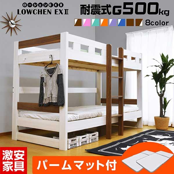 【耐荷重500kg】2段ベッド 二段ベッド ロータイプ ローシェンEX2-GKA(パームマット付き) 木製ベッド 子供用ベッド 子供 すのこベッド 天然木 コンパクト 大人用|二段ベット 2段ベット おしゃれ ホワイト 白 本体 コンパクト スノコベッド キッズベッド ロー タイプ