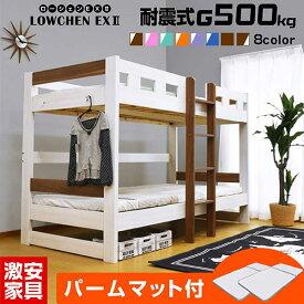 パームマット2枚付 耐荷重 500kg 2段ベッド 二段ベッド ロータイプ 木製ベッド 子供用ベッド 子供 すのこベッド 天然木 コンパクト 大人用 二段ベット 2段ベット おしゃれ 本体 コンパクト スノコベッド キッズベッド