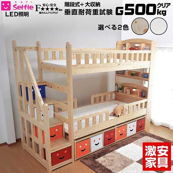 二段ベッド 階段付きセルフィー-GKA(本体のみ) 【耐荷重 500kg】 2段ベッド 宮付き 木製ベッド 子供用ベッド すのこベッド |おしゃれ 子供 スノコベッド すのこ キッズベット キッズ ベッド サイズ ベット 子供部屋 シングルベッド シングル 収納付き 収納 男の子 女の子