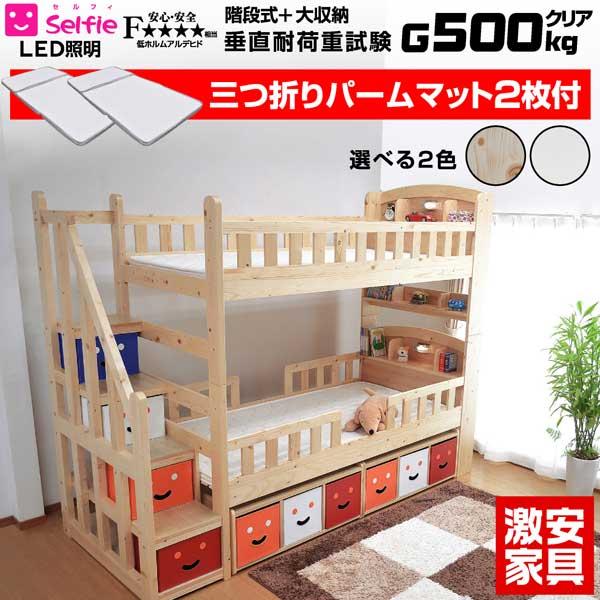 二段ベッド 階段セルフィー-GKA(パームマット付き)【耐荷重 500kg】 2段ベッド 宮付き 木製ベッド 子供用ベッド すのこベッド | おしゃれ 子供 スノコベッド すのこ キッズベット キッズ ベッド サイズ ベット 子供部屋 シングルベッド シングル 収納付き 宮付きベッド