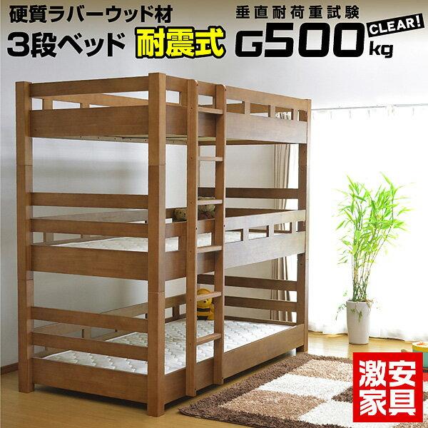 【耐震 耐荷重 500kg】3段ベッド 三段ベッド 木製三段ベッド クリオ-GKA(本体のみ)耐震 頑丈 業務用 子供用ベッド 大人用 子供ベッド すのこベッド 天然木 コンパクト キッズ 三段ベット 3段ベット スノコ すのこベット 階段 シングルベッド シングル