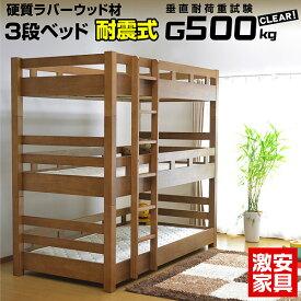 【耐震 耐荷重 500kg】3段ベッド 三段ベッド 木製三段ベッド クリオ-GKA(本体のみ)耐震 頑丈 業務用 子供用ベッド 大人用 子供ベッド すのこベッド 天然木 コンパクト|キッズ 三段ベット 3段ベット スノコ すのこベット 階段 シングルベッド シングル