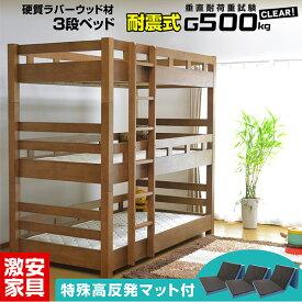 三つ折りマットレス シングル 3枚付 3段ベッド ラバーウッド材 耐震 耐荷重 500kg 木製 三段ベッド 頑丈 子供用ベッド 大人用 子供ベッド すのこベッド 天然木 コンパクト キッズ 三段ベット 3段ベット スノコ すのこベット