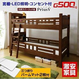 パームマット付き 耐荷重 500kg 宮付き LED 照明 コンセント 2段ベッド シングル 二段ベッド 耐震 地震 木製ベッド 子供 すのこ 天然木 二段ベット 大人用 おしゃれ すのこ ベッド キッズベッド 子供用ベッド 宮棚