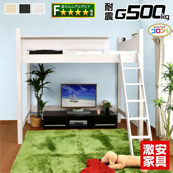 耐荷重500kg 耐震 エコ塗装ロフトベッド コロン2-GKA (フレームのみ)木製 学習机 デスク システム SALE ひとり ワンルーム 北欧 二段|白 シングル ロフトベット システムベッド システムベット おしゃれ ロフト ベッド ベット 階段 すのこ 子供部屋 シングルベッド