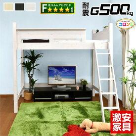 耐荷重500kg 耐震 エコ塗装 ロフトベッド コロン2-GKA (フレームのみ) 木製 学習机 デスク システム SALE ひとり ワンルーム 北欧 二段|白 シングル ロフトベット システムベッド システムベット おしゃれ ロフト ベッド ベット 階段 すのこ 子供部屋 シングルベッド
