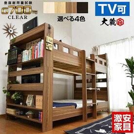 2段ベッド 二段ベッド TVが置ける 宮付き コンセント付き 大蔵大臣-GKA(本体のみ) 耐荷重700kg 大人用 本棚 木製 子供用ベッド すのこベッド シングル ツイン 耐震 コンパクト 二段ベット 2段ベット 子ども おしゃれ |キッズ シングルベッド スノコベット こども 収納