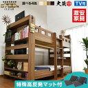 三つ折りマットレス2枚付 2段ベッド 二段ベッド TVが置ける 宮付き コンセント付き 大蔵大臣-GKA 耐荷重700kg 大人用 …