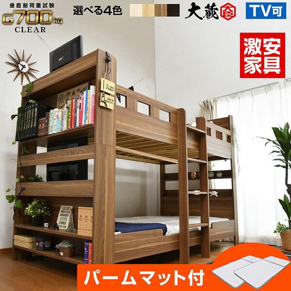 2段ベッド 二段ベッド TVが置ける 宮付き コンセント付き 大蔵大臣-GKA(パームマット付) 耐荷重700kg 大人用 本棚 木製 子供用ベッド すのこベッド シングル ツイン 耐震 コンパクト 二段ベット 2段ベット おしゃれ |キッズ シングルベッド スノコベット こども