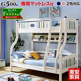 専用パームマット付 添い寝が出来る 2段ベッド 二段ベッド コンセント・USB付 本棚付 ラブリー-GKA(専用パームマット) 耐荷重500kg セミダブル 本棚付き 一緒に寝れる 親子ベッド