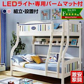 専用パームマット付 添い寝が出来る 2段ベッド 二段ベッド コンセント・USB付 LED照明 本棚付 ラブリー-GKA(組立設置・専用パームマット+L型ライト付き) 耐荷重500kg セミダブル 本棚付き 一緒に寝れる 親子ベッド