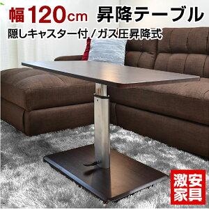 昇降式テーブル12060-GKA キャスター付き ガス圧 120 リフティングテーブル センターテーブル サイドテーブル 高さ調節 テーブル ソファ ソファー |昇降式テーブル 昇降テーブル 昇降デスク ソ