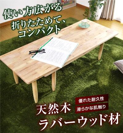 ネストテーブルローテーブルセンターテーブルツイン(Twin37002)-GKA万能テーブル天然木ラバーウッド材