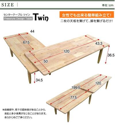【送料無料】ネストテーブルローテーブルセンターテーブルツイン(Twin37002)-GKA万能テーブル天然木ラバーウッド材