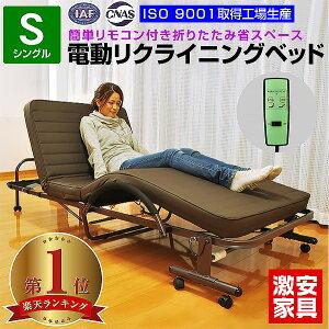 ライフ(BD05-16)-GKA 電動ベッド 折りたたみ ベッド|電動ベット 折りたたみベッド 折り畳みベッド 介護ベッド シングルベッド シングル ベット 介護用ベッド 電動リクライニングベッド リクラ