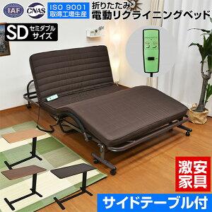 セミダブルベッド ライフ (サイドテーブル 付き)-GKA セミダブル電動ベッド 折りたたみ ベッド 電動 |リクライニングベッド 電動ベット 折りたたみベッド 折りたたみベット 折り畳みベッド
