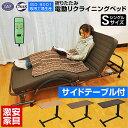ライフ ( サイドテーブル 付き)-GKA 電動ベッド 折りたたみ 電動 ベッド  リクライニングベッド 電動ベット 折りたた…