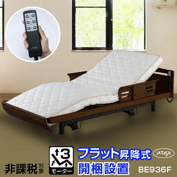 電動ベッド ATEX(アテックス)社製開梱設置付き 介護ベッド くつろぐベッド フラットタイプ AX-BE936Famb (フレームのみ) 電動ベッド 電動ベット 介護用ベット 電動リクライニング 介護用ベッド リクライニング| 介護 ベッド ベット 電動 シングル