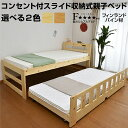 親子ベッド 二段ベッド 2段ベッド パイン ツインベッド 大人用 子供部屋 子供用 ツイン スライド コンセント付き 子供…