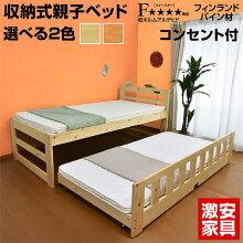 親子ベッドツインズ-GKA(本体のみ)コンセント付き二段ベッド2段ベッド木製ベッド子供用ベッドすのこベッドシングルツイン耐震コンパクト大人用二段ベット2段ベット子どもおしゃれ頑丈スノコ|パイン材キッズキッズベッドジュニアベッド