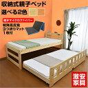 三つ折りマットレス2枚付 親子ベッド ツインズ-GKA コンセント付き 二段ベッド 2段ベッド 木製ベッド 子供用ベッド すのこベッド シングル ツイン 耐震 コンパクト 大人用 二段ベット 2段ベット 子ども おしゃれ 頑丈 スノコ|パイン材 キッズ キッズベッド ジュニアベッド