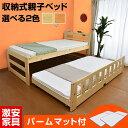 パームマット2枚付 親子ベッド ツインズ-GKA コンセント付き 二段ベッド 2段ベッド 木製ベッド 子供用ベッド すのこベ…