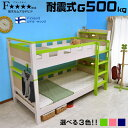 【耐荷重500kg】2段ベッド 二段ベッド 宮棚 コンセント LED 照明 エコ塗装 宮付き フィアット3-GKA(本体のみ) 安全 2…