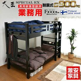 2段ベッド 大人用 耐荷重900kg 宮付き コンセント LED照明 業務用 二段ベッド 民泊 木製 大人用ベッド すのこベッド シングル 耐震 コンパクト 二段ベット 2段ベット 子ども おしゃれ シングルベッド スノコベット こども 収納