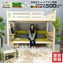 【耐荷重500kg】二段ベッド 2段ベッド ファインプレミアム-GKA エコ塗装 ソファ ソファベッド 木製 システム ひとり …