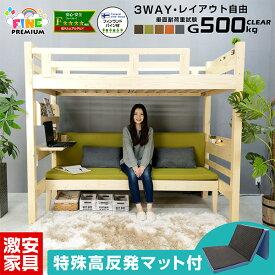三つ折りマットレス1枚付 二段ベッド 2段ベッド ファインプレミアム-GKA エコ塗装 ソファ ソファベッド 木製 システム SALE ひとり ワンルーム 北欧 二段|白 シングル ロフトベット システムベッド システムベット おしゃれ ロフト ベッド ベット