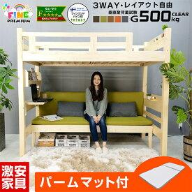 パームマット1枚付 二段ベッド 2段ベッド ファインプレミアム-GKA エコ塗装 ソファ ソファベッド 木製 システム SALE ひとり ワンルーム 北欧 二段|白 シングル ロフトベット システムベッド システムベット おしゃれ ロフト ベッド ベット 階段