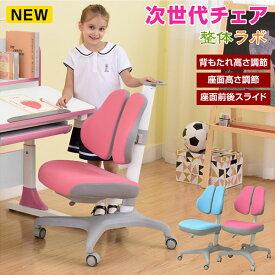 学習椅子 おすすめ 学習イス 学習 チェア 子供 学習机 学習いす かわいい 姿勢 背筋 ピンク ブルー 青 オフィスチェア 勉強机 チェアー バランスチェア スタイルチェア 子供用 勉強いす 単品 在宅