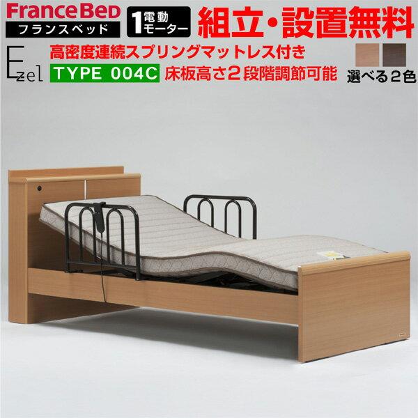 フランスベッド製 電動ベッド 介護ベッド イーゼル004C(専用マットレス付き) 電動ベッド 電動ベット 介護用ベット 電動リクライニング FranceBed 介護用ベッド コンパクト リクライニング  介護 ベッド ベット 電動 シングル