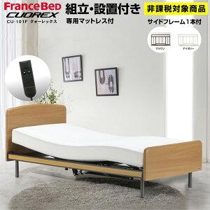 フランスベッド製 電動ベッド 介護ベッド クォーレックスCU-101F(専用マットレス+サイドレール付き) 電動ベッド 電動ベット 介護用ベット 電動リクライニング FranceBed 介護用ベッド コンパ