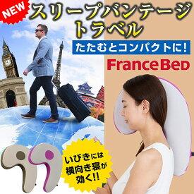 【ベッドフェア】フランスベッド スリープバンテージトラベル 旅先 いびき対策枕