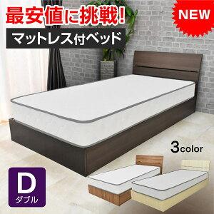 【アウトレット】【送料無料】マットレス付き ベッド ダブルベッド フィーバー -GKA(専用 圧縮 ボンネルコイルマットレス付き) すのこベッド シングル 木製 ベット シングルベッド 北欧 すの