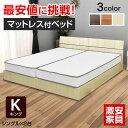 【ベッドフェア】【アウトレット】【送料無料】マットレス付き ベッド キングベッド フィーバー -GKA(専用 ボンネルコ…