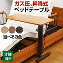 サイドテーブル オーバー テーブル リクライニング モーター リフティングテーブル